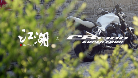 江湖之CB1300 Super Four