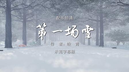 第一场雪 演讲诗歌朗诵配乐伴奏舞台演出LED背景视频素材TV