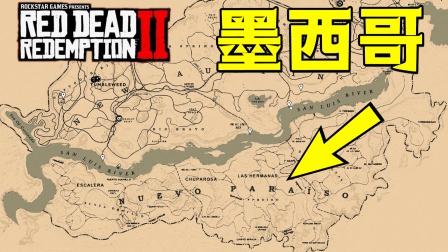 荒野大镖客1+2地图,终于可以去墨西哥了!