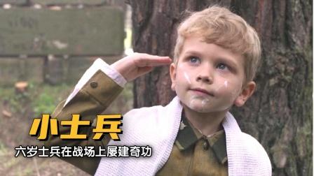 六岁萌娃奔赴战场,成为了史上最小的士兵!02