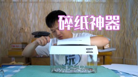 开箱测评手摇碎纸机,还能碎光盘、碎卡片,再也不怕别人翻垃圾桶了