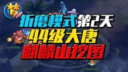 梦幻西游:折磨模式第二天!44级大唐挑战麒麟山藏宝图