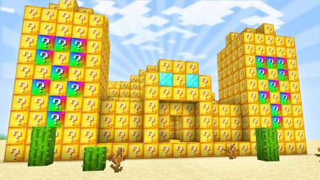 我的世界:当你附近的方块都会变成幸运方块!你能生存下来吗?