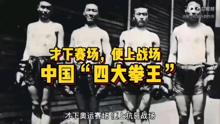 曾经的中国四大拳王:身绑手雷炸坦克,3人战死抗日疆场!