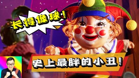 这是你见过最胖的小丑!一看就知道是玩弹珠的!双人成行