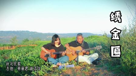 特别喜欢的一首红歌《绣金匾》,双吉他弹奏送给大家!
