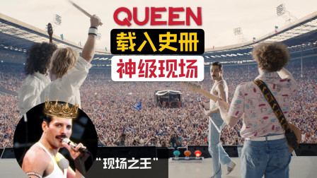 7万人合唱15亿人观看!皇后乐队的伟大肉眼可见,不愧是现场之王