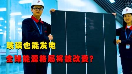 中国制造能发电的玻璃,能源格局将被改变?