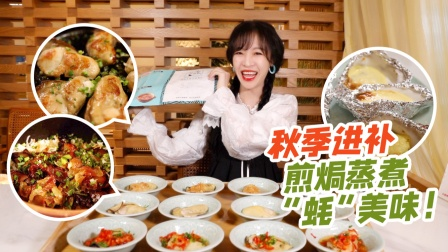 【mini的Vlog】台山生蚝宴7种口味全拥有 椰皇鸡汤鲜甜
