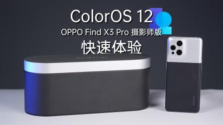 又一次视觉上的精致更新,ColorOS 12 快速体验