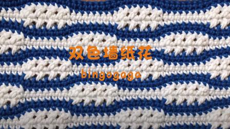 颜值杠杠的双色钩针花样,双色墙纸花教程,毯子靠枕包包皆可用