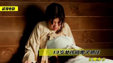 真实历史改编,13岁女孩被鬼子抓住,每一秒都是生不如死