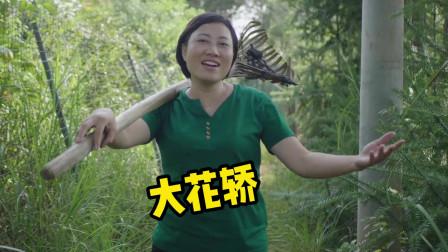 魔性般的《大花轿》,农村美女PK火风,一开唱观众惊得嘴巴像鳄鱼