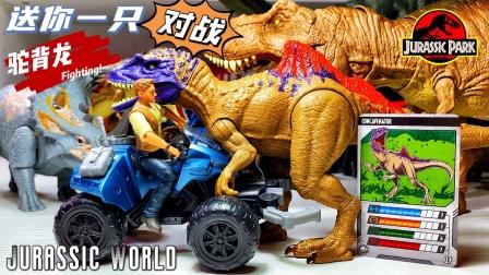 送你一只对战驼背龙!侏罗纪世界恐龙霸王龙奥特曼蜘蛛侠儿童玩具