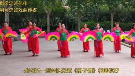 2022民族春晚全国城市'PK赛20210916郑州赛区郑州五一综合队参赛表演《扇子舞》祖国你好