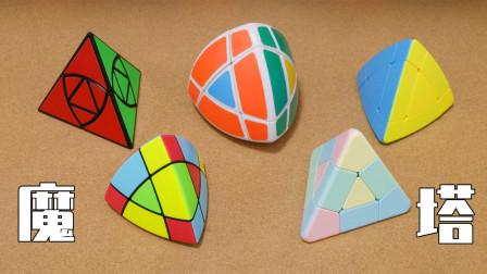 角粽魔方、金粽魔方、三角魔塔、三阶魔塔、晶氏金字塔(金氏金字塔)还原教程
