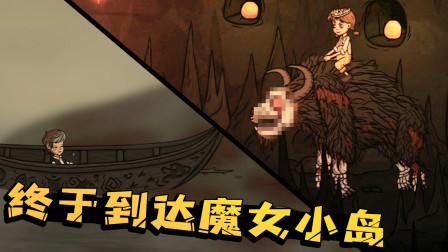 魔女骑着怪物开始追杀我?到达魔女的小岛后,发现一切都是陷阱!
