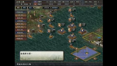 三国志10战史模式(赤壁之战)(孙权势力)(周瑜军)(周瑜)