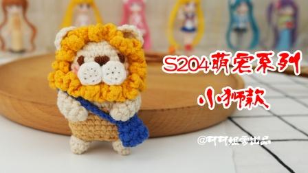 S204萌宠挂件-小狮款
