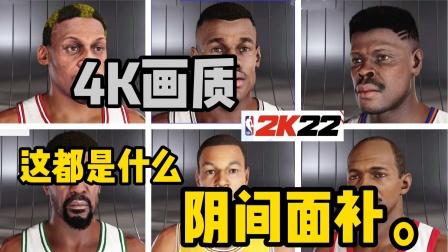 《NBA2K22》球员面补吐槽:这都是什么阴间面补?!