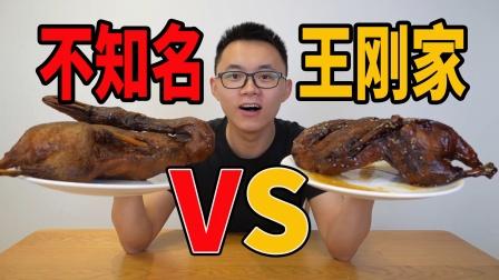 千万网红王刚家的甜皮鸭,味道怎么样呢?