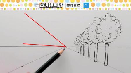 教你用一点透视画树木,透视的具体应用方法,素描入门一点透视技巧