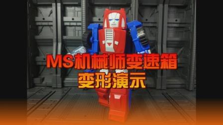 MS机械师变速箱变形演示