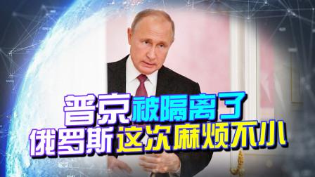 重磅消息,普京被隔离了,俄罗斯这次麻烦不小