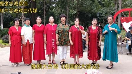 豫剧大合唱《祖国的大建设一日千里》现场视频