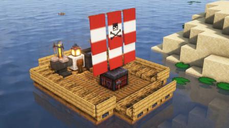 寻宝船 海盗船 劫掠船 - 我的世界生存建筑