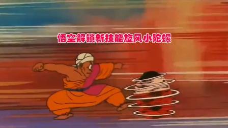 七龙珠25:晋级决赛的战斗 悟空解锁新技能旋风小陀螺