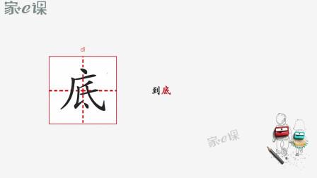 """小学二上语文课文之《曹冲称象》里的生字""""底"""",它又有哪些相似字呢?"""