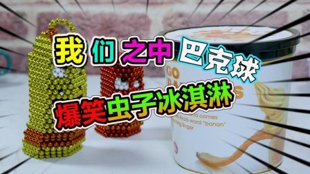 巴克球 我们之中:爆笑虫子潜入小店,吃光所有冰淇淋!
