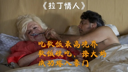 吃软饭最高境界,软饭硬吃,撩大妈成功嫁入豪门《拉丁情人》上