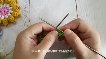 棒针的基础针法系列之右上3针并1针