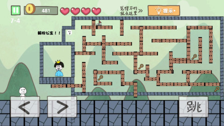 坑爹大冒险:迷你迷宫,移动小人帮助通关
