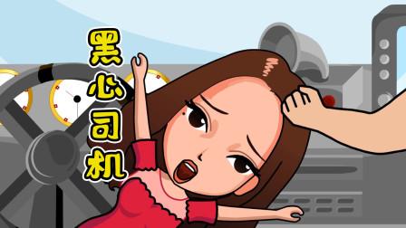 悬疑推理:奇怪!明明只有男子男子见义勇为?怎么被司机赶下了车