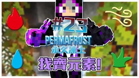 距离元素工厂只差一步【Minecraft生存】永久冻土#23
