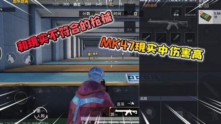和平精英:游戏内与现实不符合的枪械,QBZ突击步枪削弱太多