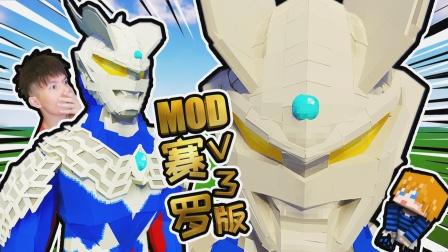 XY版赛罗奥特曼 V3版MOD,赛文来了,MC【XY瞎玩】