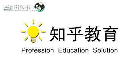 在线教育营收千万!知乎教育迎来新负责人,布局职业教育赛道