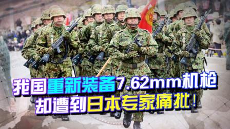 我国重新装备7.62mm机枪,日本却要反其道行之,遭日本专家痛批