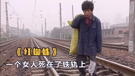 哑巴在铁路上捡垃圾,发现两个白色物体,走近一看吓破胆,悬疑片