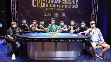 德州扑克:2021CPG三亚总决赛决赛桌诞生;2021WSOP直播日程表发布