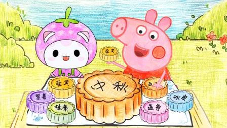 手绘定格动画:快来和小猪佩奇草莓猫一起中秋赏月吃月饼美食吧