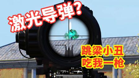 狂战士杰西:11杀清空洋房,一把六倍M16在手,单发硬刚火箭炮!