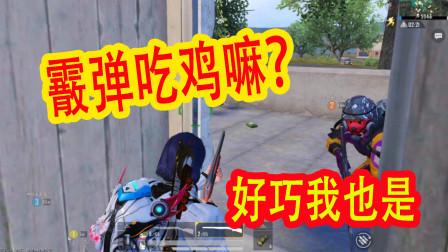 狂战士杰西:挑战霰弹吃鸡,偶遇强力同行,顺爆雷燃爆现场!
