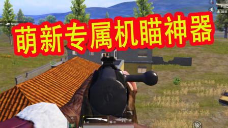 狂战士杰西:挑战只开三次枪吃鸡,机瞄神器在手,谁能跑得了?