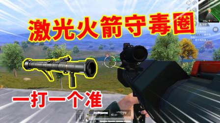 狂战士杰西:激光导弹配雷达,预判炮直接轰,打不死你也毒死你!