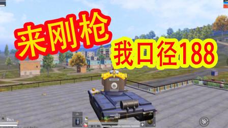 狂战士杰西:屋顶上开坦克,正面刚枪,一枪吓退四小队敌人!